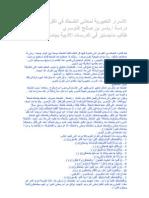 الأسرار التعبيرية لمعاني الضحك في القرآن الكريم         محمد  مصيف