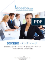 [JAPANESE] Docebo benchmarking