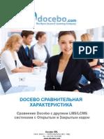 [RUSSIAN] Docebo benchmarking