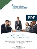 [JAPANESE] E-Learning how to start