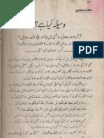 Waseela Kia He by Maulana Abdul Jabbar