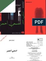 إسمي أحمر - مدينة الكتب - www.boo-city.blogspot