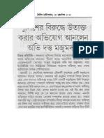 Police-er biruddhe utyokto korar avijog anlen Abhi Dutta-Majumdar
