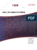 有機EL素子の基礎およびその作製技術-材料科学の基礎-1