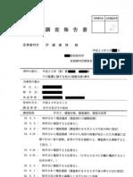 調査報告書(面会交流事件)