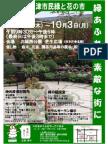 第12回津市民緑と花の市