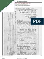 Qutub Minar or Dhruv Satambh - Prof. M.S Bhatnagar