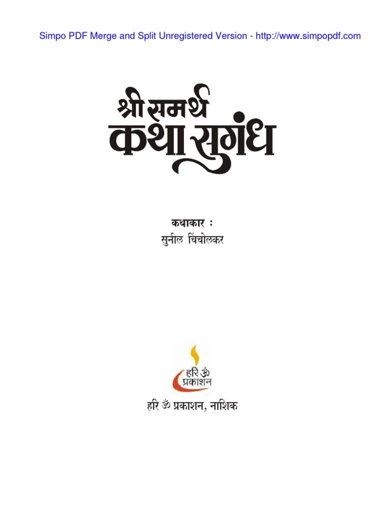 Marathi essay on rashtriya ekatmata