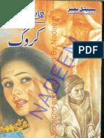Ckroog Imran Series Mazhar Kaleem