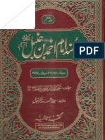 Musnad Ahmad Ibn Hanbal in Urdu 6of14