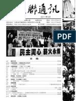 Issue 90- Hong Kong Alliance