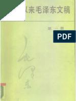 建国以来毛泽东文稿[第1册](1949.9-1950.12)