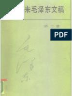 建国以来毛泽东文稿[第2册](1951.1-1951.12)