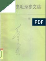 建国以来毛泽东文稿[第4册](1953.1-1954.12)