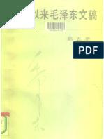 建国以来毛泽东文稿[第5册](1955.1-1955.12)