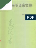 建国以来毛泽东文稿[第11册](1964.1-1965.12)