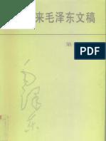 建国以来毛泽东文稿[第13册](1969.1-1976.7)