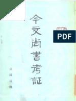 十三经清人注疏.今文尚书考证.清皮锡瑞.中华书局.1989