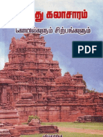 HINDU CULTURE TEMPLES ARCHITECTURE