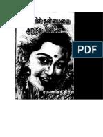 Ennodu Vaa Nila Tamil Novel