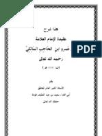 شرح عقيدة إبن حاجب المالكي