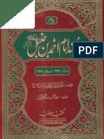 Musnad Ahmad Ibn Hanbal in Urdu 7 of 14