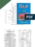 Muqaddas Rasool SanaUllahAmritsari Urdu Book