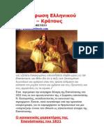 Διαμόρφωση Ελληνικού Κράτους