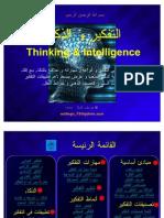 التفكير و الذكاء