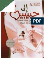 الى حبيبين -كريم الشاذلي
