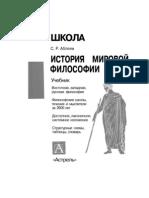 История философии_Аблеев