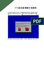 胜天LINUX服务器图解安装教程
