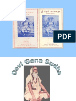 Deviganasudha Ovrs 1 To17 Kritis Notation Telugu