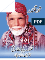 Alrehman Book Urdu