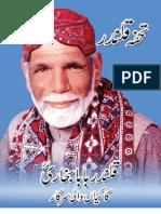 Alrehman Book Urdu