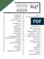 TafseerIbneKaseer Urdu Para03