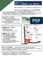 第4回小水力学習会(岡山県美作市)