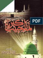 Namaz Habib e Kibriya
