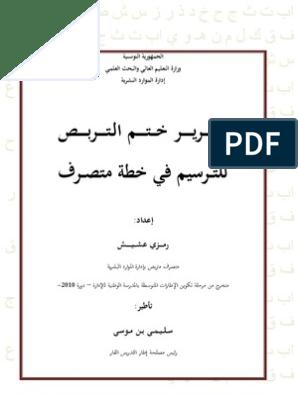 نهاية التربص نموذج تقرير جاهز Pdf