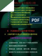 重组DNA技术与基因工程(6-7)