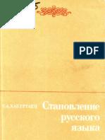 Xaburgaev_Stanovlenije