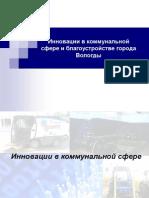 Инновации в коммунальной сфере и благоустройстве города Вологды