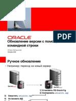 Обновление версии с помощью командной строки (3)
