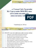 2010-2011. СУИС-ийн тайлан
