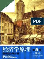 经济学原理:微观经济学分册.第5版.(美)曼昆