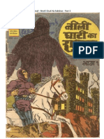 Vetal - Neeli Ghati Ka Rakshas - Part 1