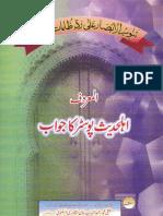 Ahl e Hadees Poster Ka Jawab