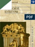 Д.С.РАЕВСКИЙ - МИР СКИФСКОЙ КУЛЬТУРЫ