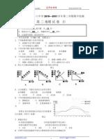 北京市第六十六中学2010-2011学年高二下学期期中考试(地理)