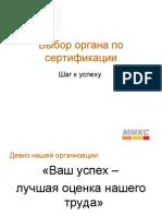 презентация выбор органа по сертификации